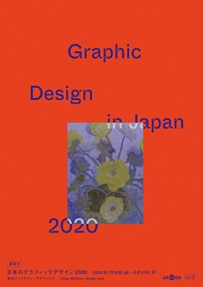日本のグラフィックデザイン 2020