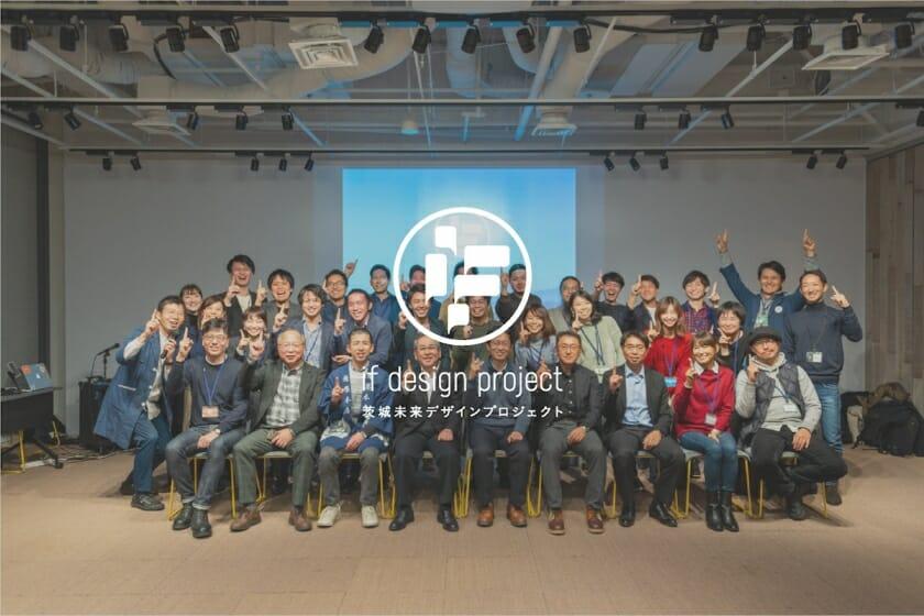 茨城の課題解決に取り組む「if design project」が第3期参加者を募集