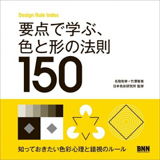 要点で学ぶ、色と形の法則150