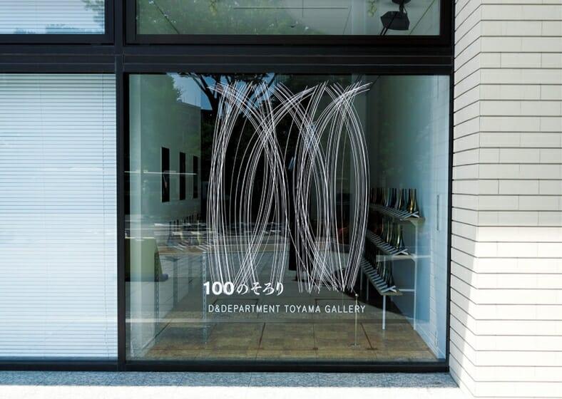 「第21回CSデザイン賞」受賞作品が決定、グランプリは「D&DEPARTMENT TOYAMA GALLERY」