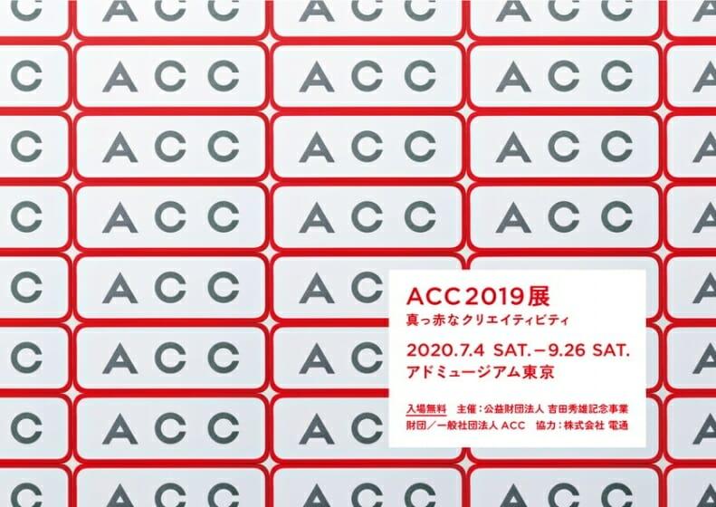 ACC2019展―真っ赤なクリエイティビティ―