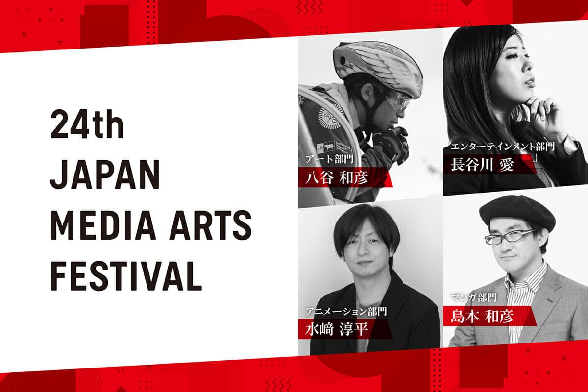 第24回文化庁メディア芸術祭の審査委員が語る、応募作品への期待とメッセージ