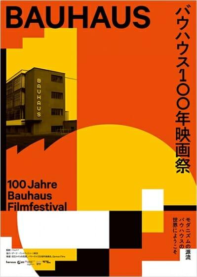 バウハウス100年映画祭