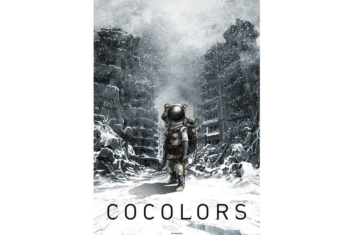第21回に優秀賞を受賞した「COCOLORS」。有害なバクテリアを含んだ灰から逃れるために、人類がスーツとマスクをしながら地下で生活する世界を舞台にしたアニメーション作品。© Kamikazedouga