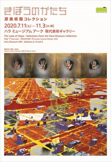 きぼうのかたち-原美術館コレクション