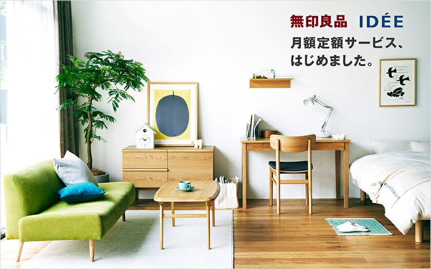 無印良品の家具が月額800円から使用できる定額サービスがスタート