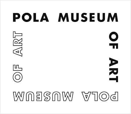 長嶋りかこが、ポーラ美術館のビジュアル・アイデンティティを刷新