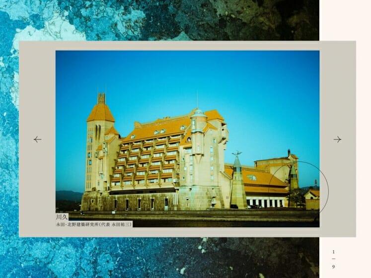 川久ミュージアム(ホテル川久 リブランディング) (1)