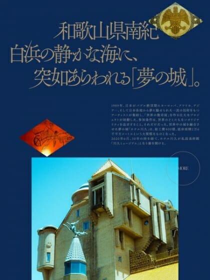 川久ミュージアム(ホテル川久 リブランディング) (3)