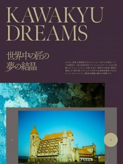 川久ミュージアム(ホテル川久 リブランディング) (4)