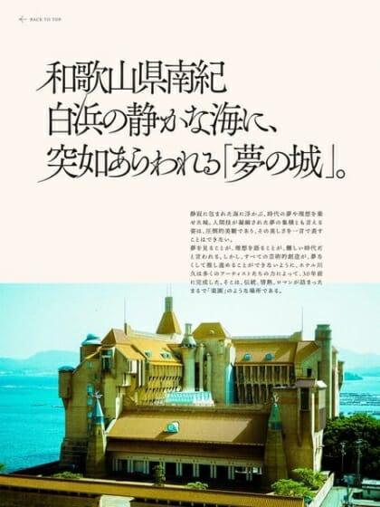 川久ミュージアム(ホテル川久 リブランディング) (5)