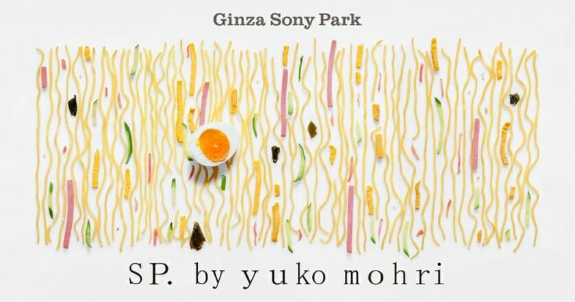 Ginza Sony Parkが期間限定で現代美術家・毛利悠子のスタジオに変容