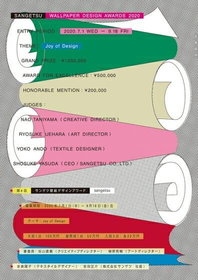 自由で新しい壁紙のデザインを募集、「第4回 サンゲツ壁紙デザインアワード」が開始