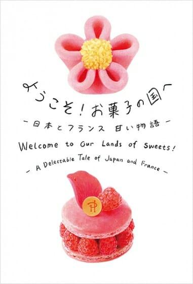 ようこそ!お菓子の国へ― 日本とフランス甘い物語 ―
