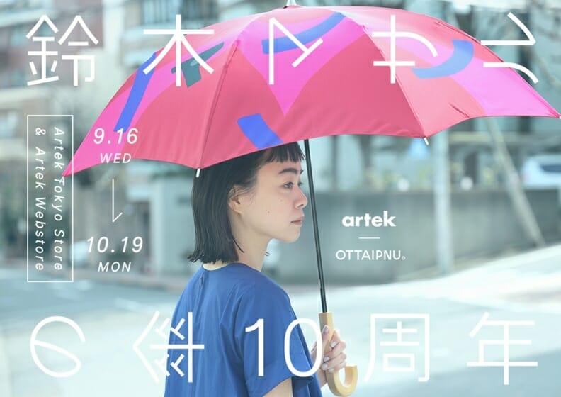 「鈴木マサルの傘 10周年」が、Artek Tokyo Storeとオンラインで同時開催