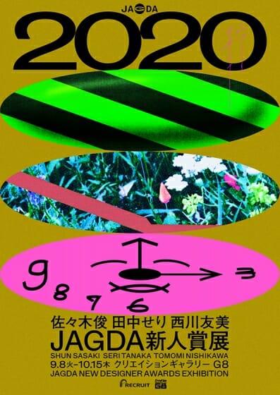 JAGDA新人賞展2020 佐々木俊・田中せり・西川友美