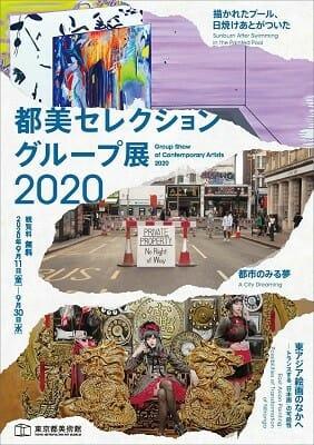 都美セレクション グループ展 2020