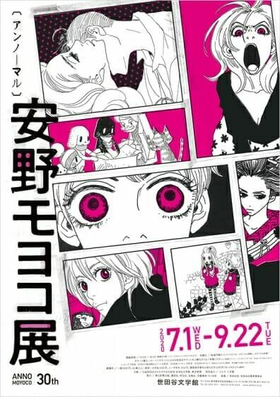 「安野モヨコ展 ANNORMAL」ポスター画像