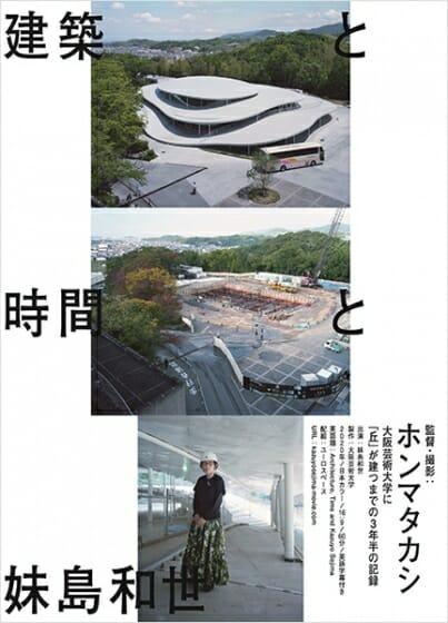 妹島和世のドキュメンタリーをホンマタカシが監督・撮影。「建築と時間と妹島和世」が10月公開