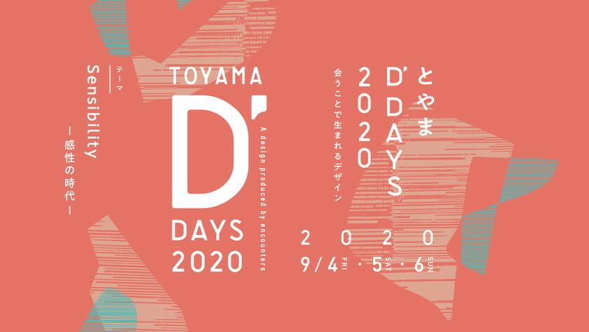 「とやまD'DAYS 2020」が、富山県総合デザインセンターにて9月4日から3日間開催