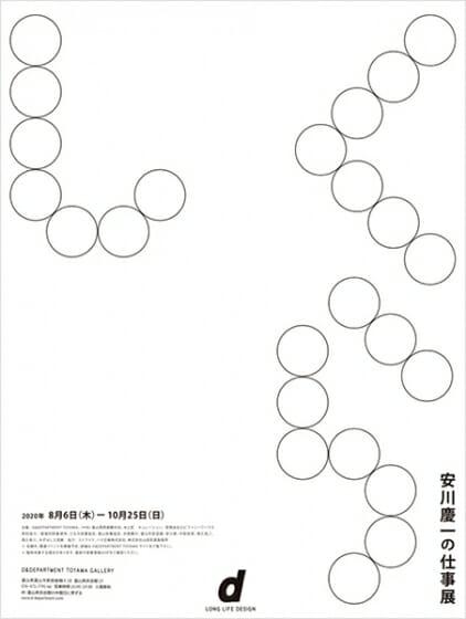 安川慶一の仕事展
