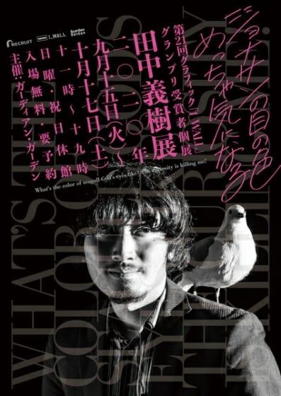 田中義樹展「ジョナサンの目の色めっちゃ気になる」