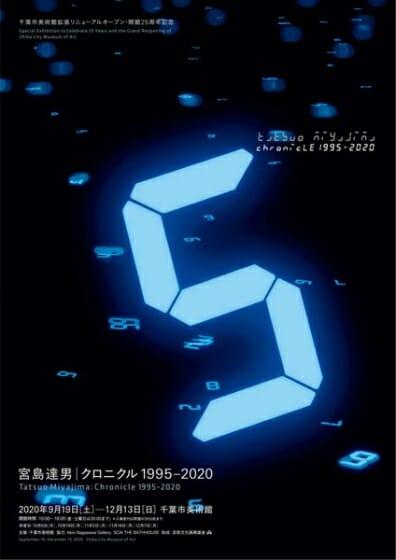 宮島達男 クロニクル 1995−2020