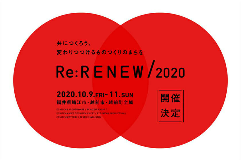 福井県の工房見学イベント「RENEW」が現地開催。会期は10月9日から3日間