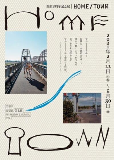 開館3周年記念展「HOME/TOWN」