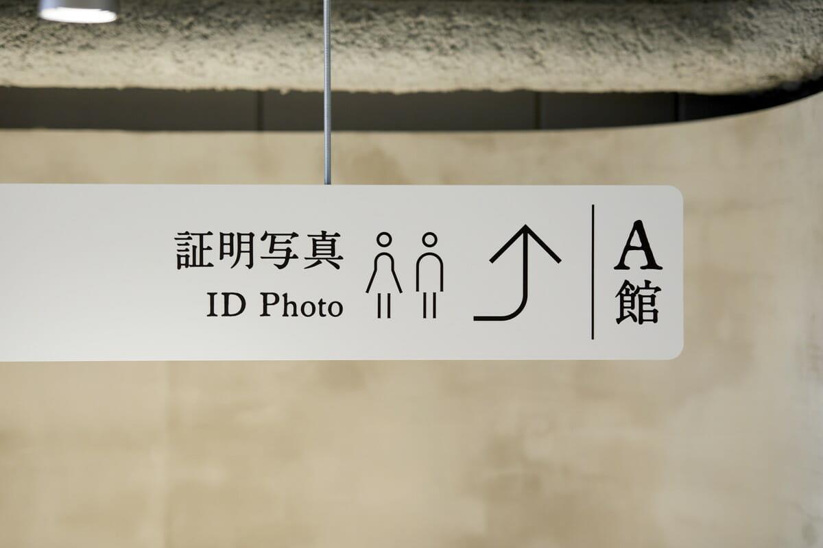 新宿 北村写真機店サイン画像