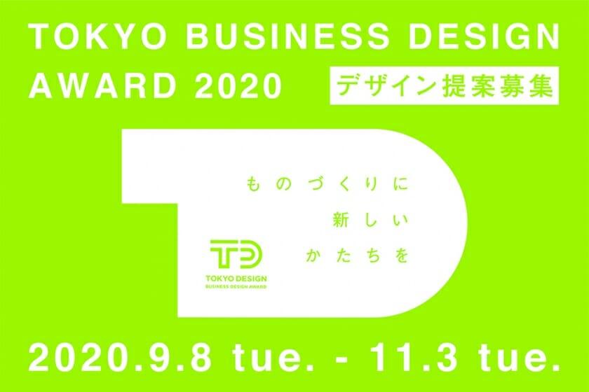 「東京ビジネスデザインアワード」2020年度のテーマが発表。デザイン提案の締切は11月3日まで