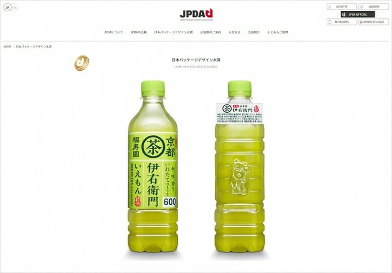 日本パッケージデザイン大賞2021の大賞が「伊右衛門」のラベルレスパッケージに決定