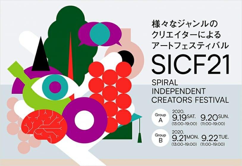 SICF21