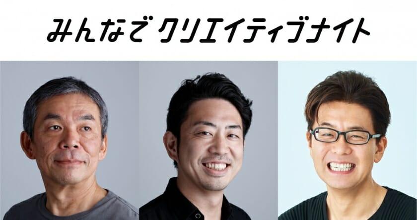 第5回「みんなでクリエイティブナイト」に安次富隆×鈴木啓太×西澤明洋が登壇。テーマは「これからのプロダクトとデザイン」