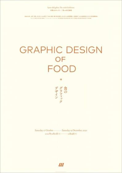 食のグラフィックデザイン