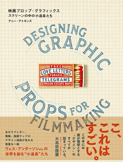 映画プロップ・グラフィックス