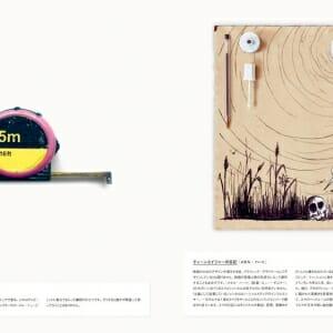 映画プロップ・グラフィックス (7)
