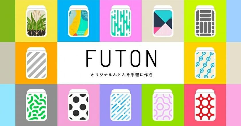 ブルーパドルの佐藤ねじがディレクションを手がけた、オリジナルふとん作成サービス「FUTON」が提供開始