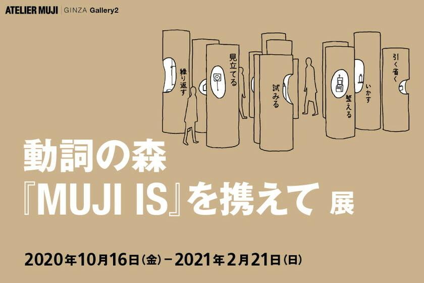 無印良品誕生から40年、アイデアを動詞で紹介する「動詞の森 『MUJI IS』を携えて 展」が開催