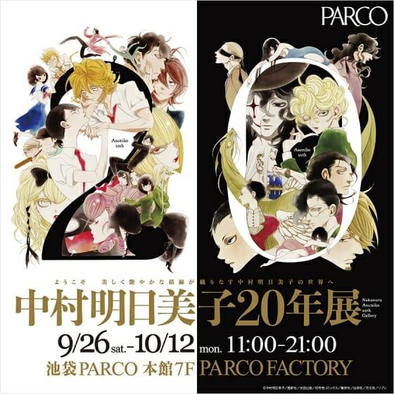 中村明日美子20年展