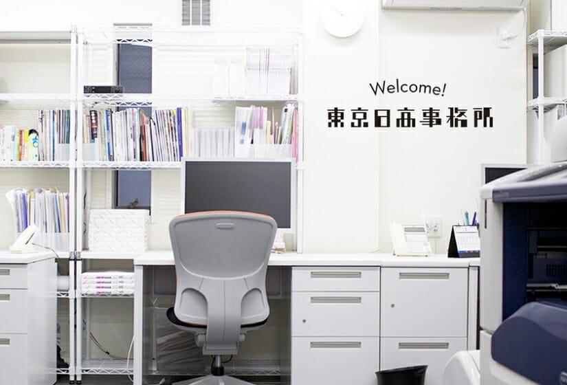 【求人情報】グラフィックデザインを中心に制作をおこなう株式会社東京日高事務所が、グラフィックデザイナーを募集