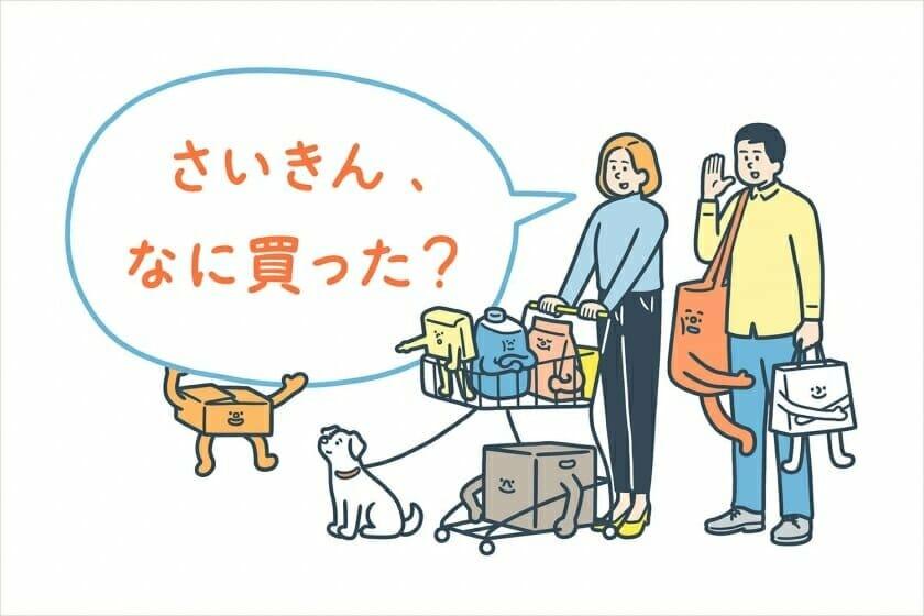 田中せりさんがコロナ禍で感じた、応援としての「買い物」