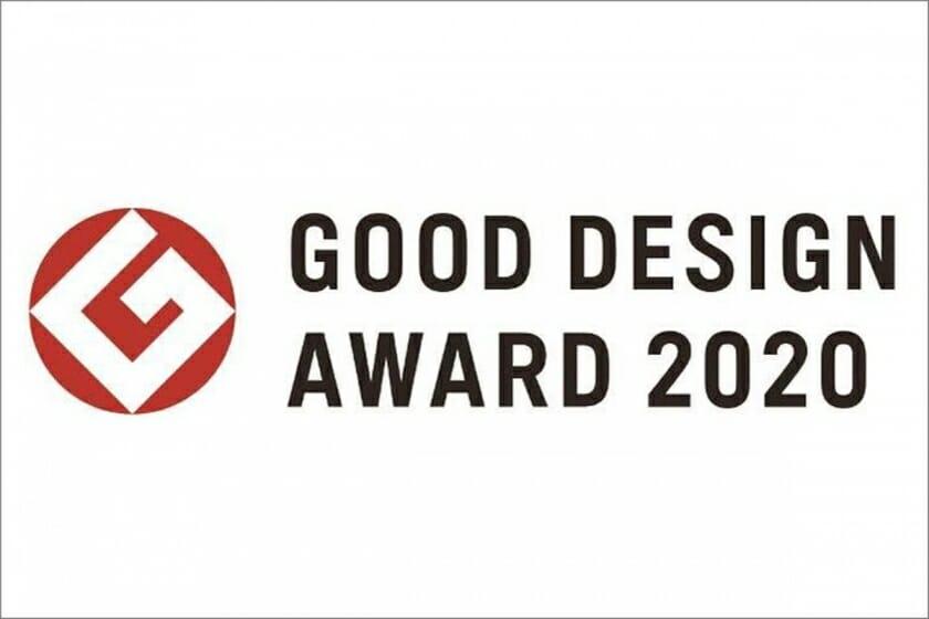 2020年度グッドデザイン賞の受賞結果が発表。「交感」テーマに1,395件が選出