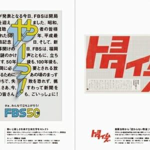 アレンジ・オリジナル・組み方で差がつく! タイトル文字のデザイン (2)