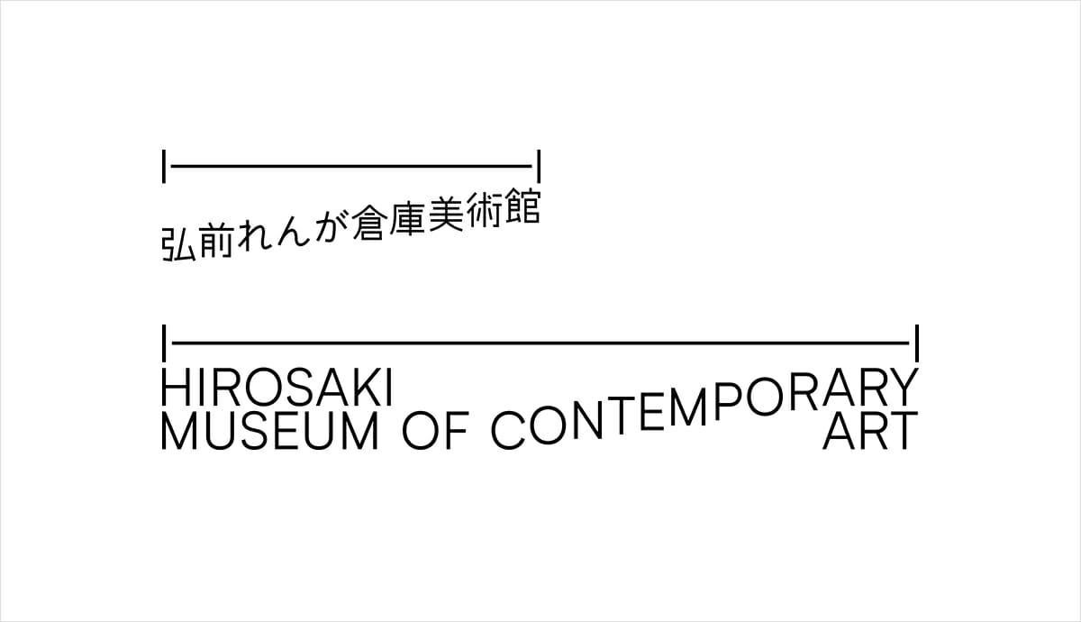 弘前レンガ倉庫美術館ロゴデザインの画像