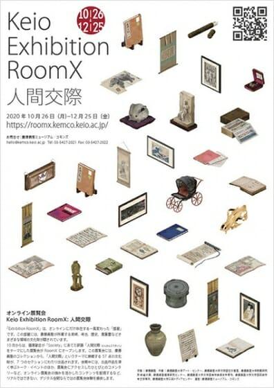 オンライン展覧会「Keio Exhibition RoomX: 人間交際」