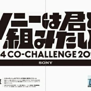 アレンジ・オリジナル・組み方で差がつく! タイトル文字のデザイン (1)