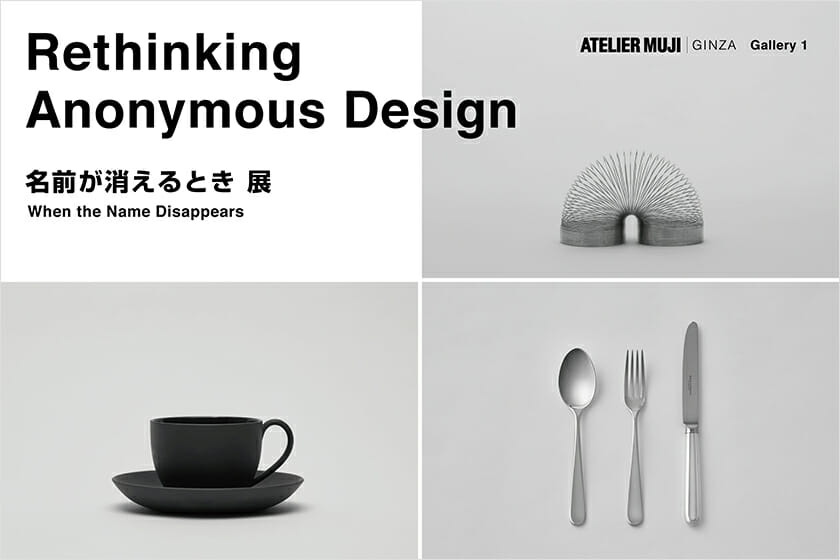 Rethinking Anonymous Design – 名前が消えるとき 展