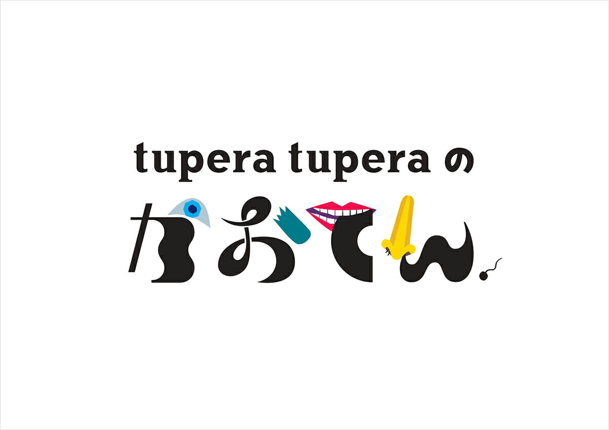 「tupera tuperaのかおてん.」ロゴマーク