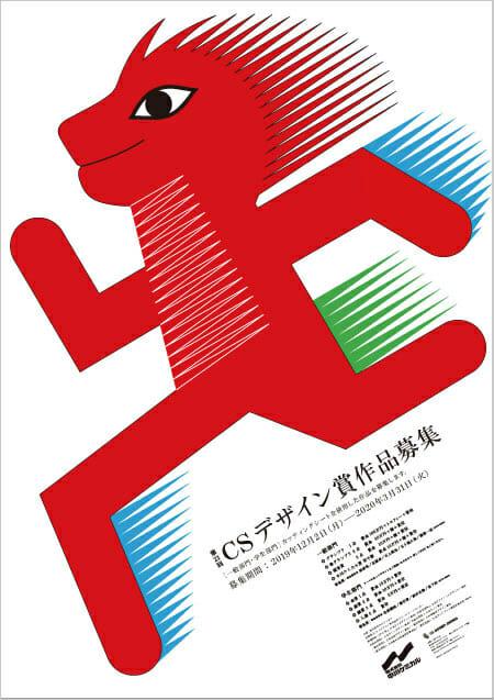 第21回「CSデザイン賞」ポスター